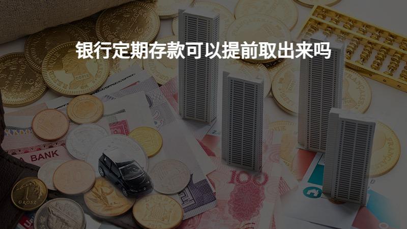 银行定期存款可以提前取出来吗?