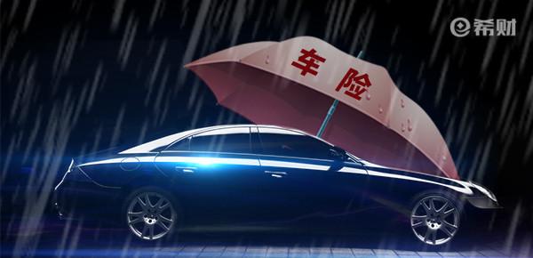 汽车被暴雨淹了,保险公司赔多少?能全赔吗?