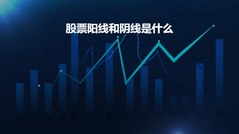 股票阳线和阴线是什么?