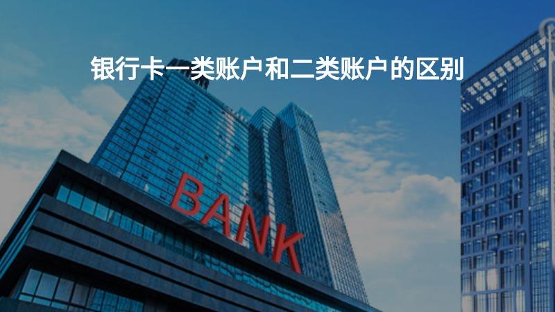 银行卡一类账户和二类账户的区别?