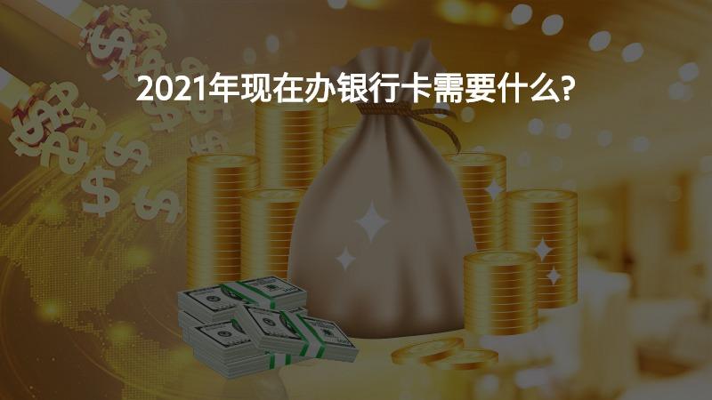2021年现在办银行卡需要什么?