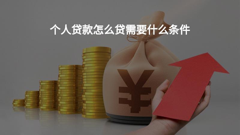 个人贷款怎么贷需要什么条件?