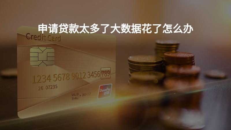 申请贷款太多了大数据花了怎么办?