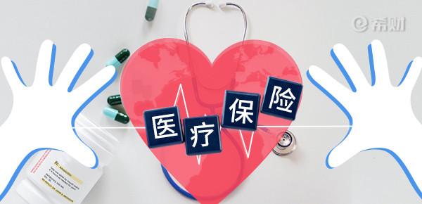 上海市医保支付的诊疗项目有哪些?住院具体报销比例是多少?