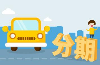 平安信用卡怎么办理车贷?流程是什么?