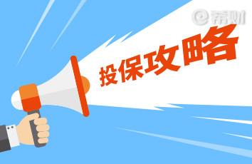 """防""""雷""""分析:徐州惠徐保值得买吗?适合什么人买?"""