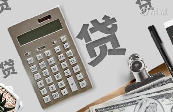 现在二手房贷款利率是多少?二手房贷利率最新消息2021