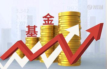 手里有一笔钱想买基金,净值高的与净值低的,到底买哪种最好?