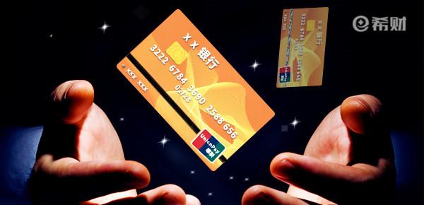 银行卡13.jpg