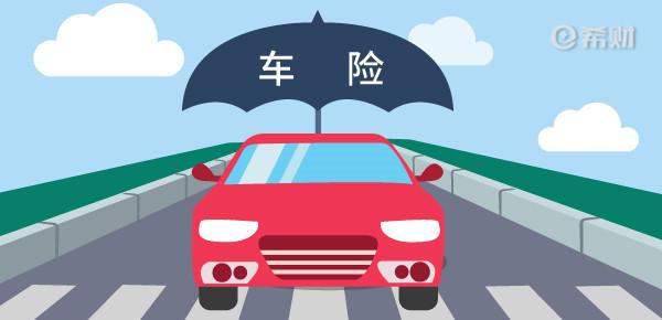 """600-290 汽车+伞(伞上写着""""车险"""")-01.jpg"""