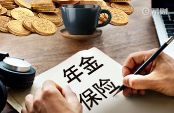 中国人寿开门红鑫裕金生交3年能返多少钱?(附收益率演示表)