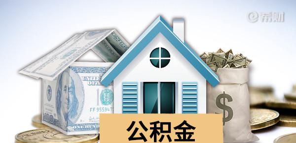 建行快贷会不会影响公积金贷款