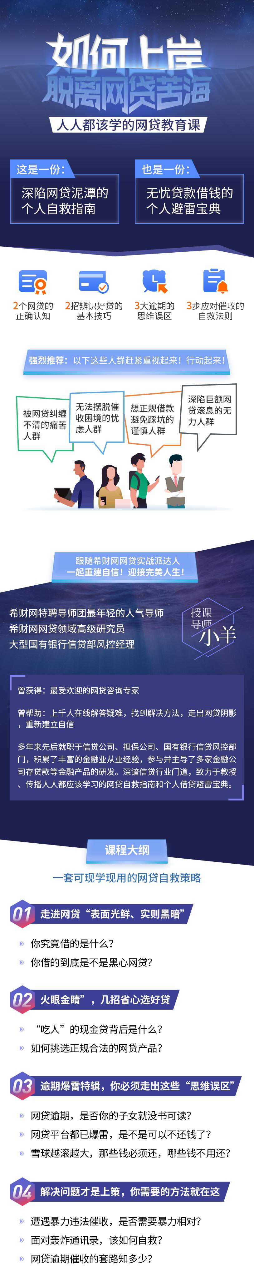 如何上岸,脱离网贷苦海(1).png