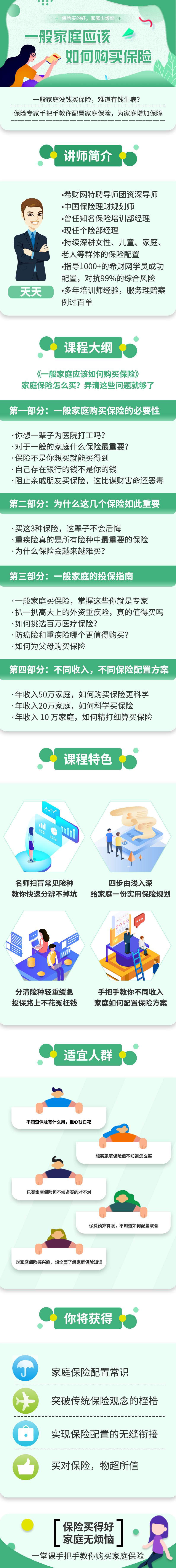 一般家庭如何购买保险2(9)(1).jpg