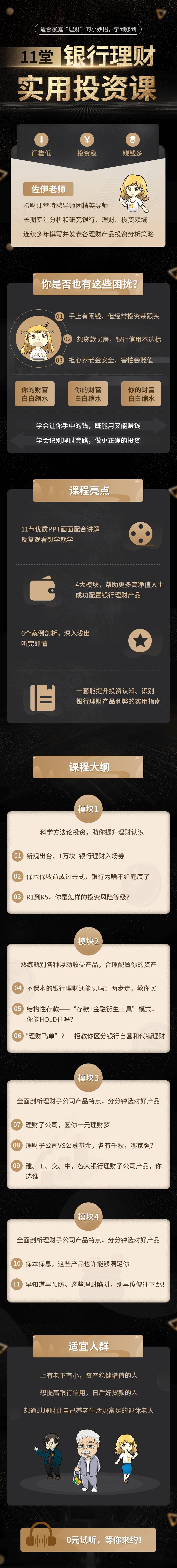 11堂银行理财实用投资课.png