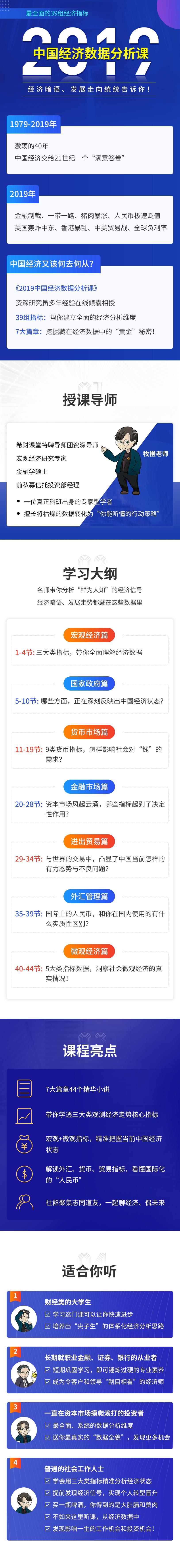 2019•中国经济数据分析课.png