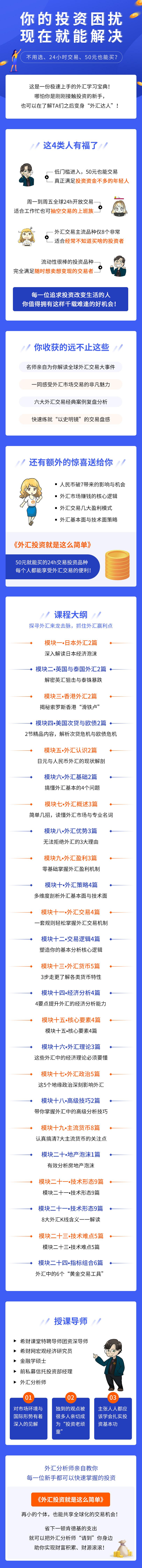 《外汇投资就是这么简单》(1)(1)(1).jpg