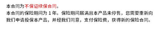 中国太平医无忧2021条款