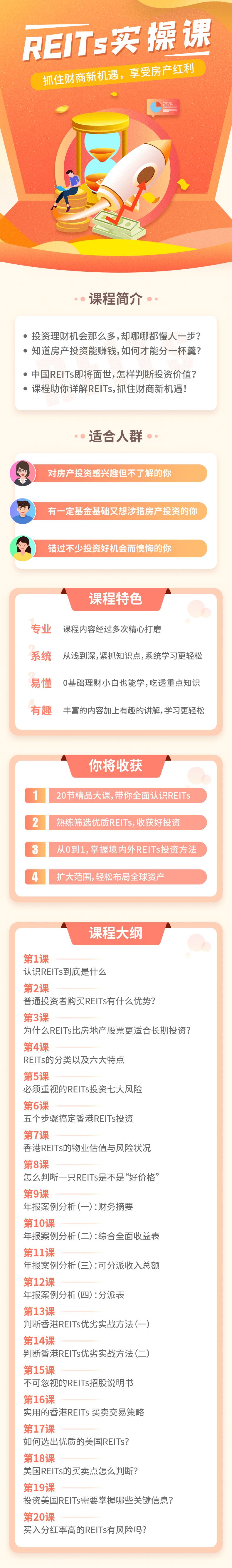 REITs投资课落地页面改.png