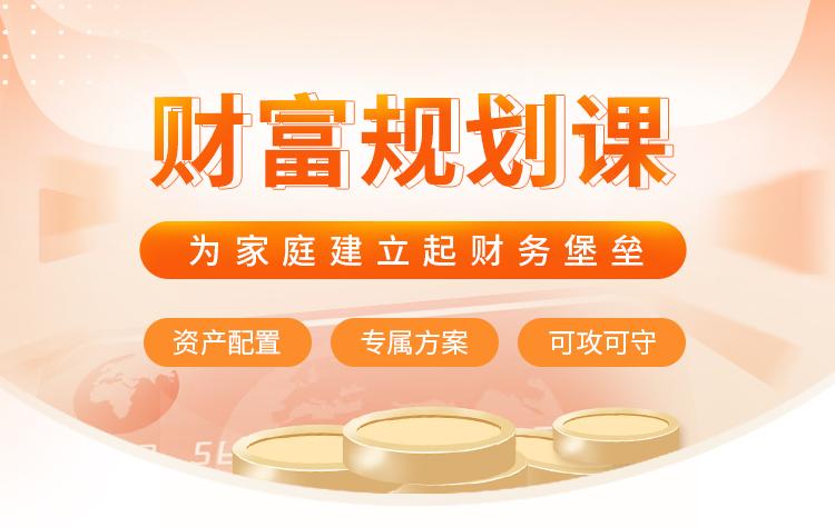 财富规划课报名页设计(2)(1)_01.png