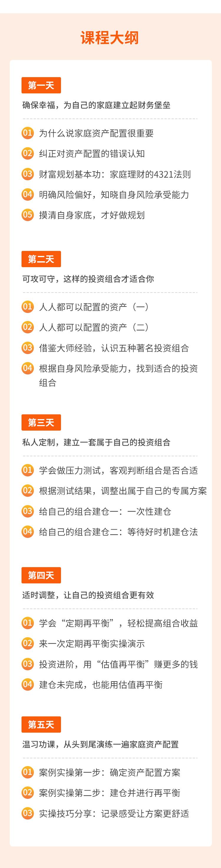 财富规划课报名页设计(2)(1)_04.png
